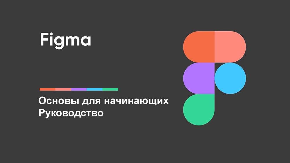 Figma 101 – Руководство для начинающих